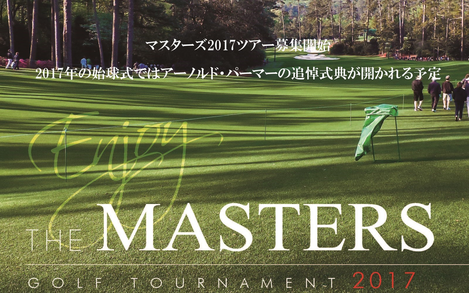 masters_2017