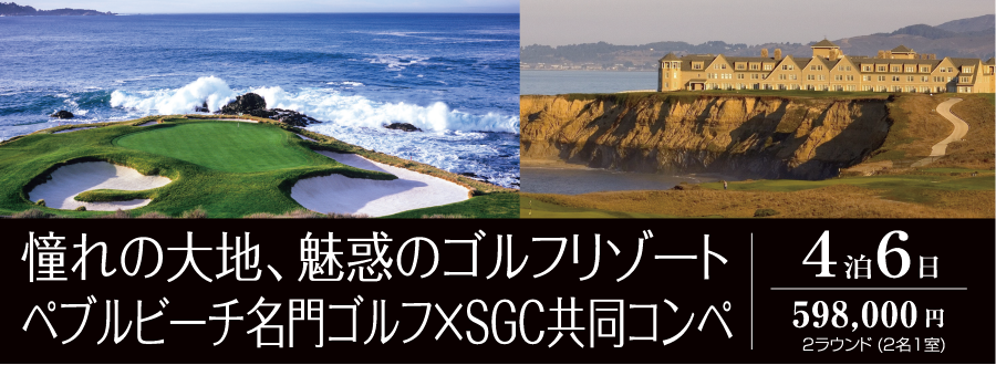 usa_pebblebeach_esprit-sgc_eyecatch