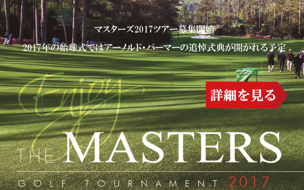 masters_2017_banner_02