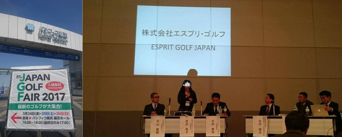 51st-japan-golf-fair-2017