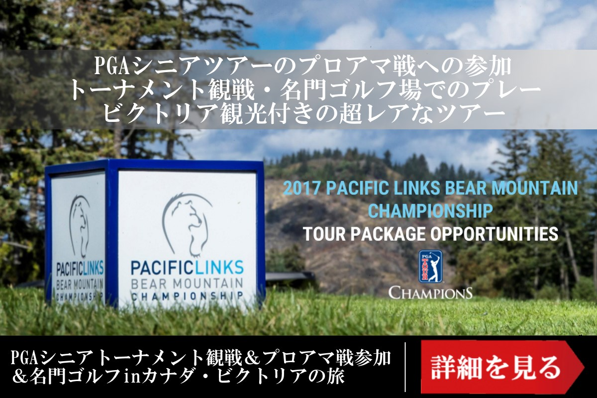 pacific-links-championship