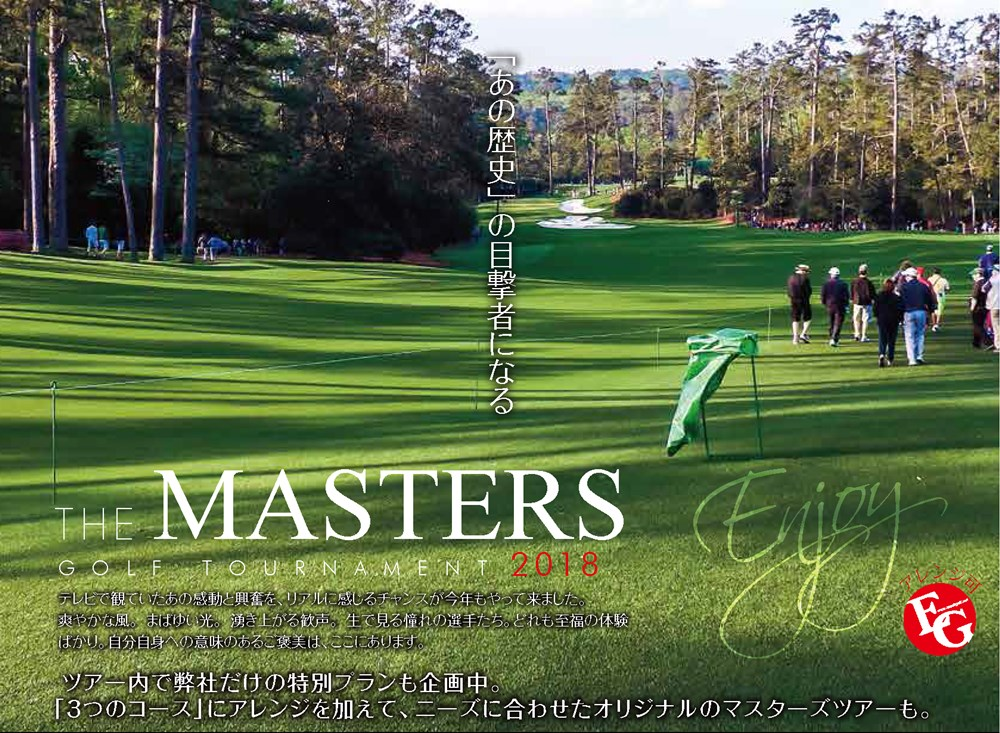masters_2018_banner_01