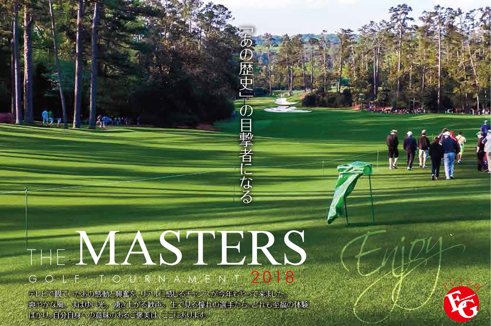 masters_2018_banner_03