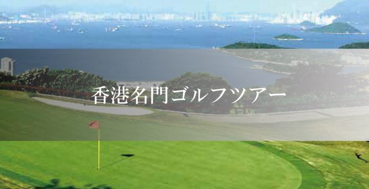 hongkong-golfcourse-discovery-bay-golf-club-banner