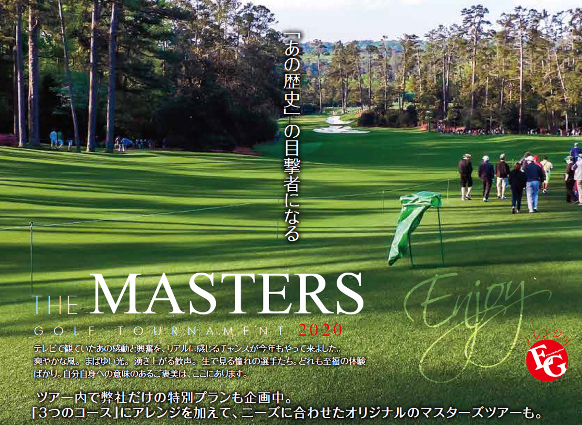 MASTERS 2020 Golf Tour